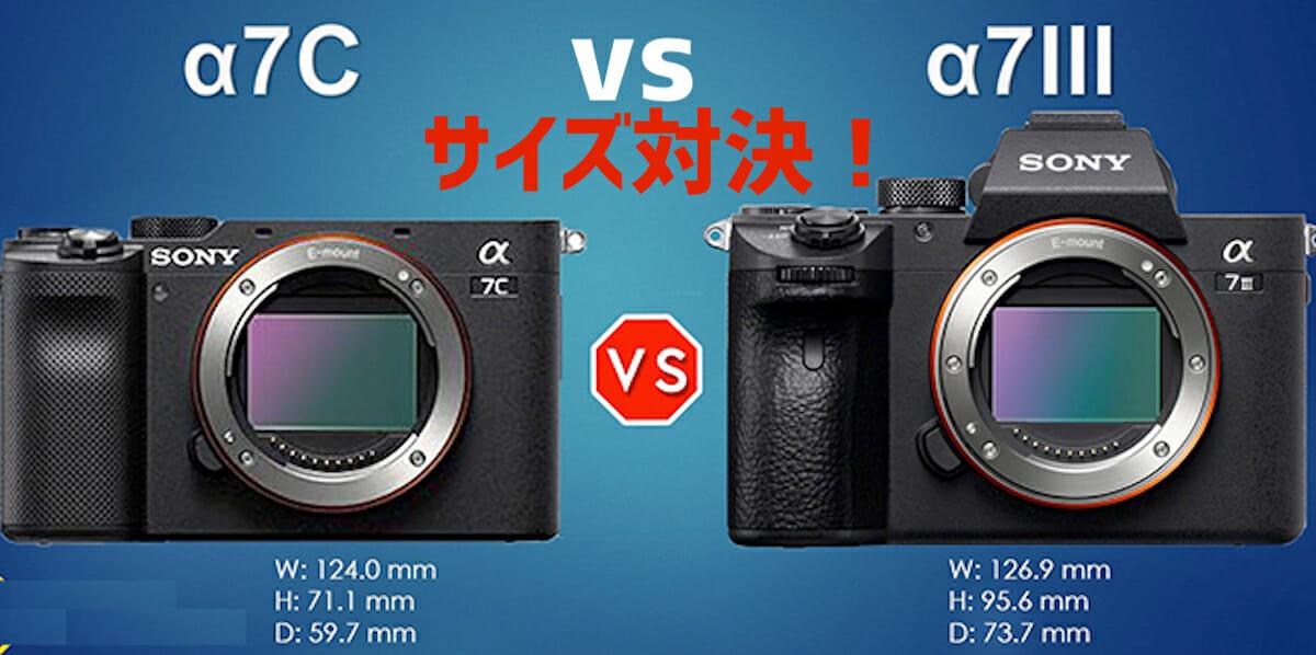 Sony a7III vs Sony a7C Camera Size Comparison 2